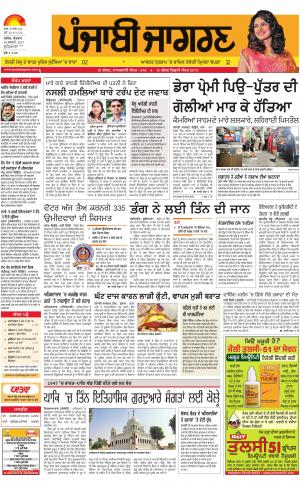 LUDHIANAPunjabi jagran News : 26th February 2017