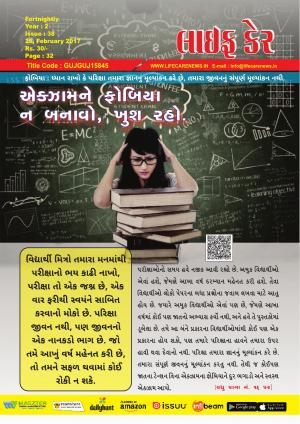 38 Issue 25 February 2017