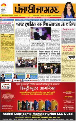 JALANDHAR : Punjabi jagran News : 27th February 2017