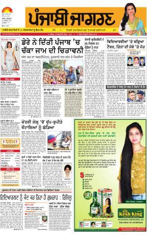 MOGA/FARIDKOT/MUKTSAR: Punjabi jagran News : 28th February 2017