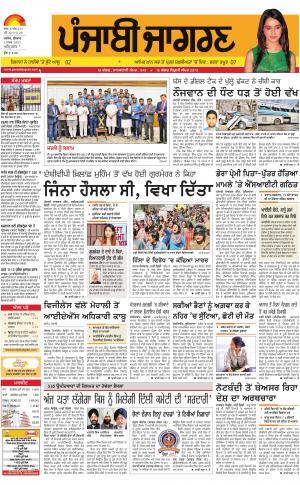 Tarantaran: Punjabi jagran News : 1st March 2017