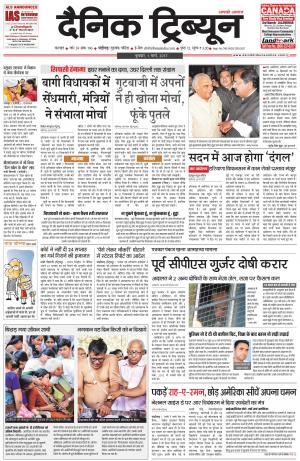DT_01_March_2017_Karnal