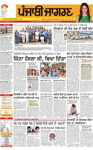 Chandigarh: Punjabi jagran News : 1st March 2017
