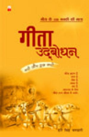 Geeta Upbodhan  - Read on ipad, iphone, smart phone and tablets.