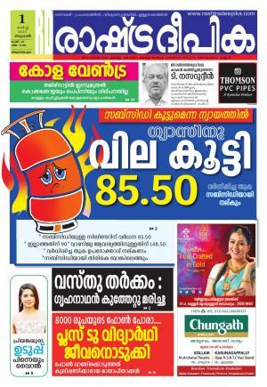 trivandrum1-3-2017
