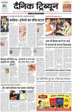 DT_02_March_2017_Karnal