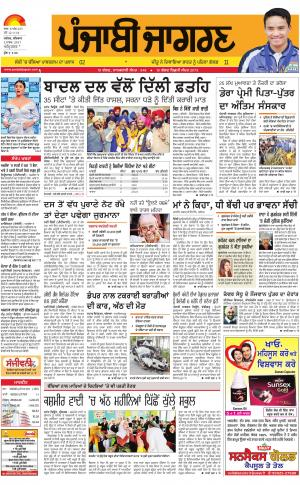 AMRITSAR: Punjabi jagran News : 2nd March 2017