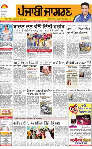 Chandigarh: Punjabi jagran News : 2nd March 2017