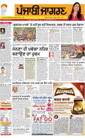 MOGA/FARIDKOT/MUKTSAR : Punjabi jagran News : 3rd March 2017