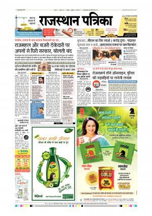 Udaipur City Ed