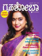 Grihshobha Kannada