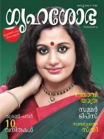 Grihshobha Malayalam