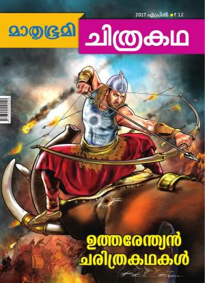 Mathrubhumi Chithrakatha - 2017 April