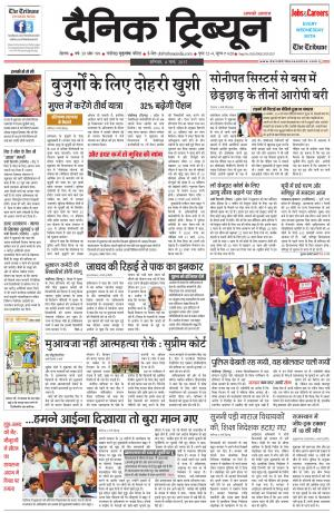 DT_04_March_2017_Rohtak