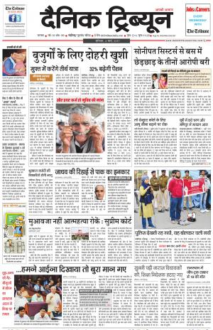 DT_04_March_2017_Karnal