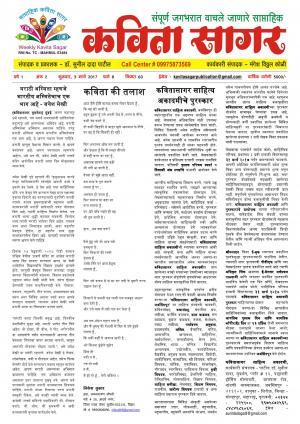 Weekly Kavita Sagar (साप्ताहिक कविता सागर) - संपादक: डॉ. सुनील दादा पाटील - March 03, 2017
