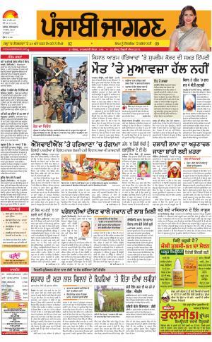 MOGA/FARIDKOT/MUKTSAR : Punjabi jagran News : 4th March 2017