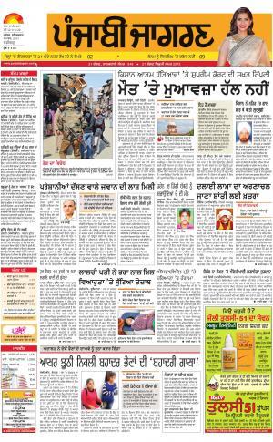 Chandigarh : Punjabi jagran News : 4th March 2017