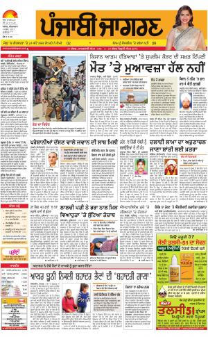 JALANDHAR : Punjabi jagran News : 4th March 2017