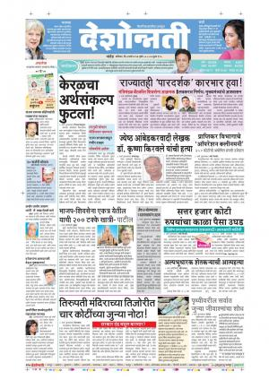 04th Mar Nanded