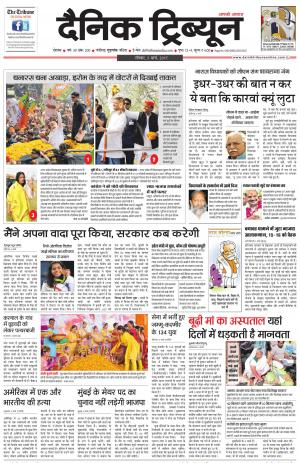 DT_05_March_2017_Rohtak