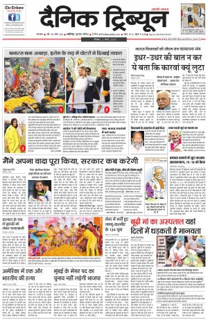 DT_05_March_2017_Karnal