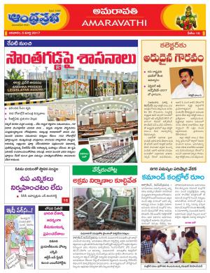 05-03-2017 Vijayawada