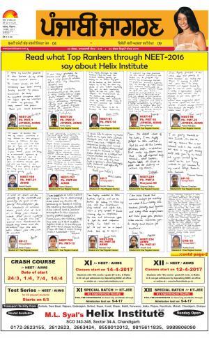 KAPURTHALA: Punjabi jagran News : 5th March 2017