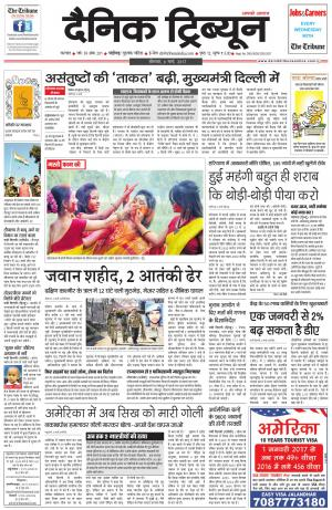 DT_06_March_2017_Karnal
