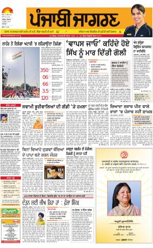 BATHINDA : Punjabi jagran News : 6th March 2017
