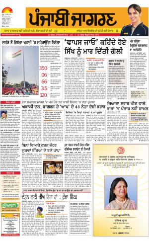 AMRITSAR : Punjabi jagran News : 6th March 2017