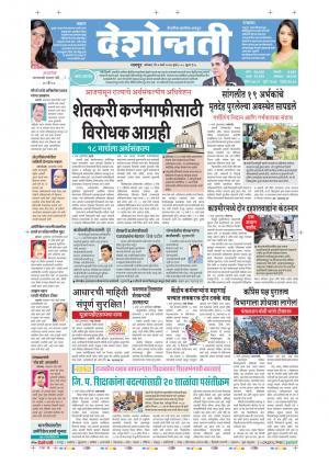 06th Mar Nagpur
