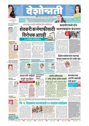 06th Mar Nanded