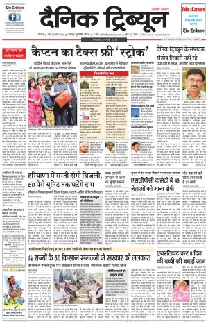 DT_07_March_2017_Rohtak