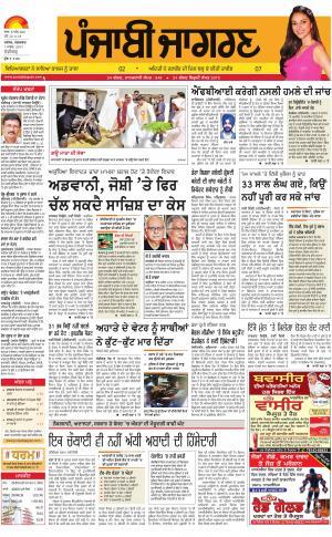Chandigarh : Punjabi jagran News : 7th March 2017