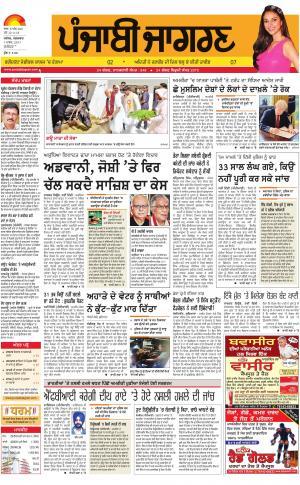 KAPURTHALA : Punjabi jagran News : 7th March 2017