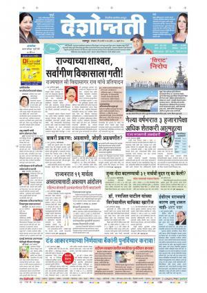 7th Mar Nagpur
