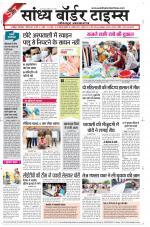 Sandhya Border Times, Jodhpur