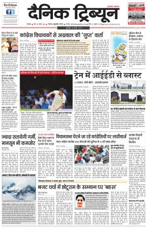 DT_08_March_2017_Rohtak