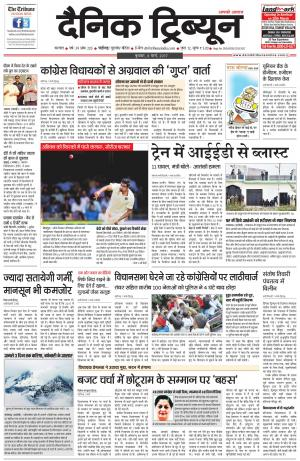 DT_08_March_2017_Karnal