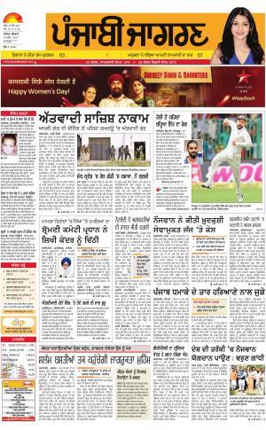 MALWA : Punjabi jagran News : 8th March 2017