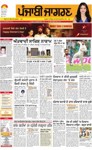 GURDASPUR : Punjabi jagran News : 8th March 2017