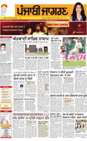DOABA : Punjabi jagran News : 8th March 2017