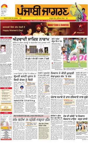 JALANDHAR : Punjabi jagran News : 8th March 2017