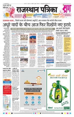 Bikaner Rajasthan Patrika