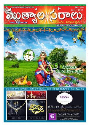 Telugu Muthyalasaralu- March -2017