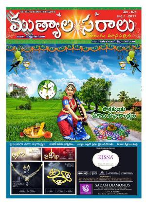 Telugu Muthyalasaralu- March -2017