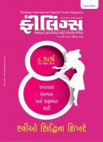 Feelings Gujarati Magazine