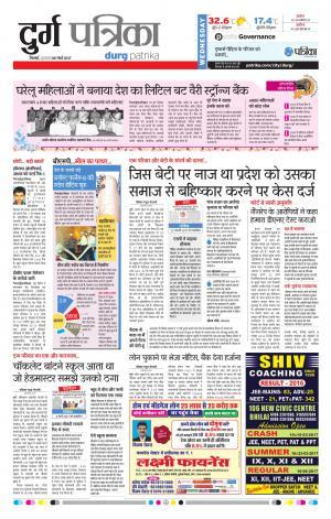 Durg Patrika News
