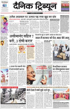 DT_09_March_2017_Karnal